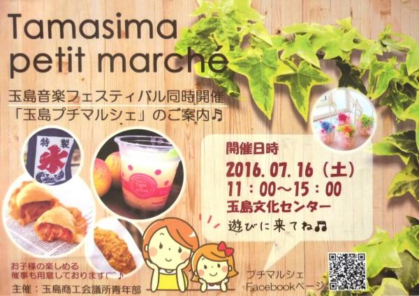 tamashima2