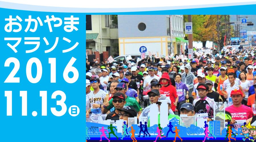 okayama-marathon-logo